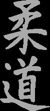 Les idéogrammes du mot Judo